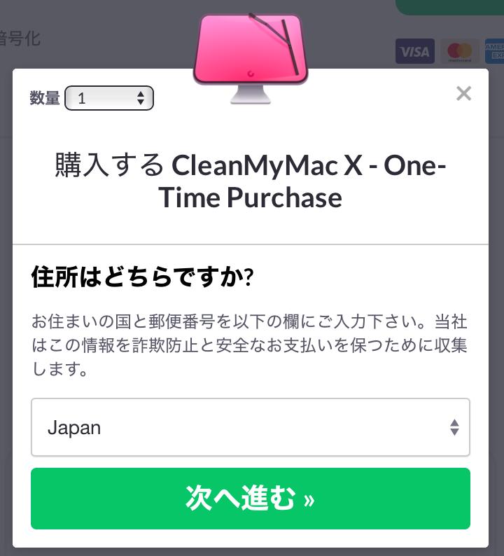 CleanMyMac X有料ライセンス取得手順