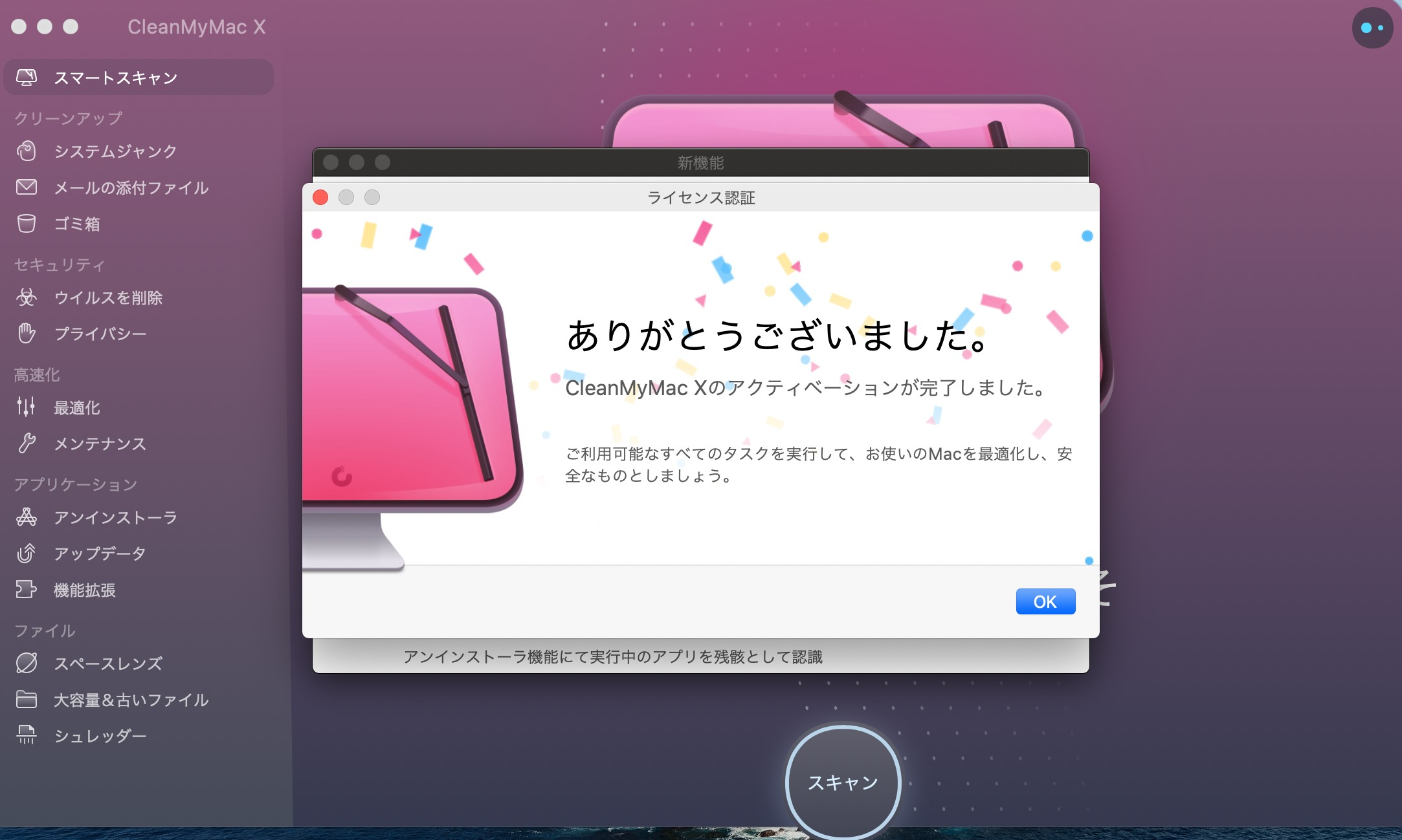 CleanMyMac X ライセンス 入力